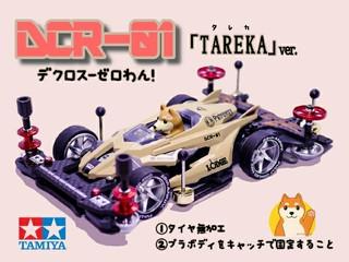 """デクロスゼロわん!""""TAREKA""""ver."""
